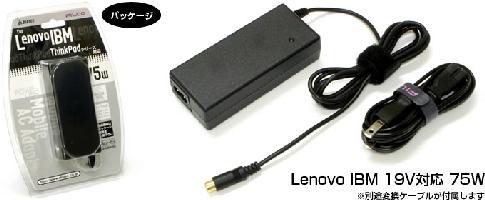 ダイヤテック PLS19I Lenovo IBM ノート用19V対応 75W ACアダプター